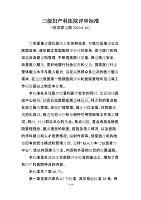 【行业】三级妇产科医院评审标准