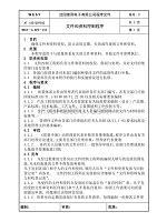 《精编》某电子有限公司程序文件16
