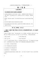 2020屆江蘇省揚州市高三下學期階段性檢測(一)歷史試題Word版