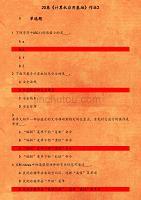 20春《计算机应用基础》作业2 下列字符中ASCII码值最小的是