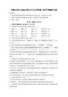 寧夏銀川市長慶高級中學2019-2020學年高一語文下學期期中試題