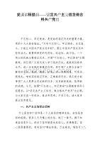 党课讲稿提纲——坚定共产主义信念做合格共产党员