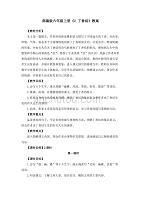 部編版六年級上冊《2丁香結》教案、教學設計(共3篇)