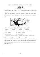 2020屆山東省濰坊市第一中學高三下學期3月測試地理試題Word版