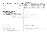 西南大学网络教育19.6月大学语文【0488】答案
