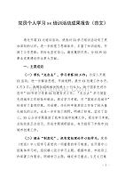 黨員個人學習xx培訓活動成果報告(范文)