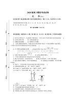 江蘇省蘇錫常鎮四市2020屆高三第二次模擬考試(5月)化學 Word版含答案