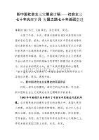 新中国社会主义发展史讲稿——社会主义七十年光辉岁月 发展之路七十年砥砺奋进