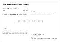 西南大学网络教育19.6月0779【企业战略管理】答案