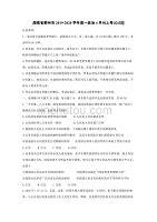 湖南省郴州市2019-2020學年高一政治4月線上考試試題