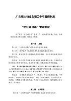 广东恒大物业各相关专项管理制度-房地产