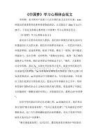 《中国梦》学习心得体会范文