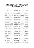 """县委组织部长在全县""""十四五""""规划编制工作推进会上的讲话"""