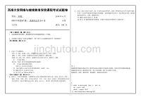 西南大学19.6月网络数据库技术【0072】答案