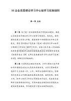 XX企业党委理论学习中心组学习实施细则
