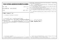 西南大学网络教育19.6月0025管理会计(答案)