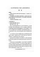 内蒙古呼和浩特市2020届高三第二次质量普查调研考试语文试题 PDF版含答案