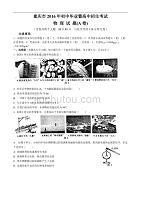 重慶市2016年中考物理A卷(含答案)