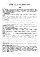 【行业】软饮料工艺学(陕西科技大学食品科学与工程专业)