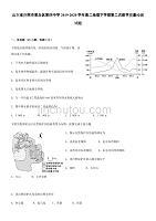 山東省濟南市章丘區第四中學2019-2020學年高二地理下學期第二次教學質量檢測試題