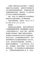國家開放大學請結合實際談一談如何認識鄧小平社會主義初級階段及其本質的理論(一)?