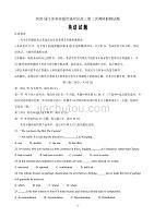 2020屆江蘇省南通市通州區高三第二次調研抽測試題英語Word版