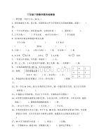 2020年人教版三年级下册数学期末测试卷五十二