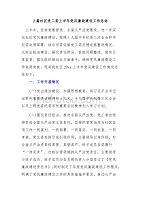 2篇社区党工委上半年党风廉政建设工作总结