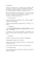 出口退税账务处理.doc