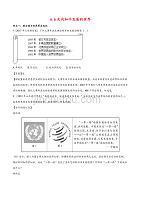 中考历史试题分类汇编专题6.6 走向和平发展的世界(含解析)