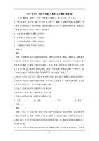 福建省三明一中2019-2020学年高二上学期第二次月考政治试题 Word版含解析