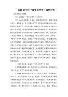 """整理2018药剂科""""青年文明号""""总结材料"""