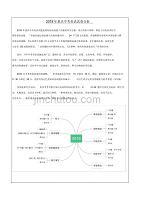 2019年重庆中考英语A卷试卷分析 .pdf