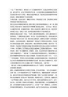 【下载】劳动创造美好生活.pdf