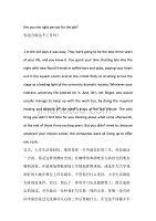2020年新标准大学英语综合教程2课文翻译U8R1