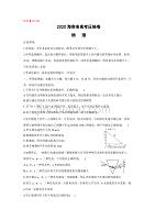 2020海南省高考压轴卷 物理Word版含解析
