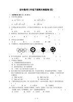 八年级数学下册期末复习测试题(四)及答案
