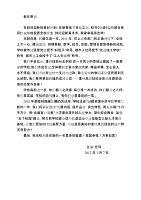 校刊新年寄语.doc