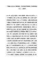 丁香园、好大夫、春雨医生,北京地区7家医院线下使用情况调查 – 动脉网.doc