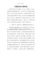 以案促改心得体会 2 11号 pdf