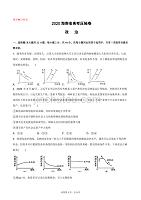 2020海南省高考压轴卷 政治Word版含解析