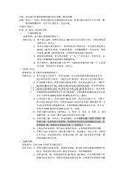 汇川典型故障判断与处理.doc