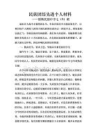 七(9)班民族团结先进个人事迹材料.doc