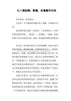 七一演讲稿:税徽,在奉献中闪光.doc