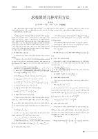 求极限的几种常用方法.pdf