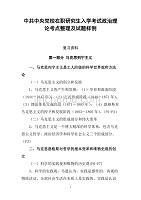 中央黨校在職研究生入學考試政治理論考點整理及試題樣例