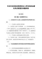 中央黨校在職研究生入學考試政治理論考點梳理及試題樣例