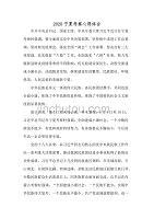 2020宁夏考察心得体会1