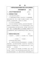 中国革命和建设的重要历程及毛泽东思想理论全本教案
