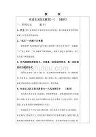 毛思想和中国特色社会主义理论体系概论教案